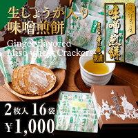 【飛騨名産】生姜入り味噌煎餅2枚入×16袋【創業百年/自家製味噌】