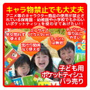 子ども用ミニポケットティシュ ABCスクールメイト バラ売り400個入(100個×4種類)