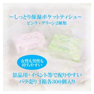 保湿ティシュモイスチャーメイトバラ売り300個入<1個あたり約18円>