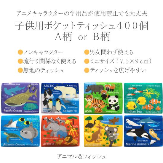 【1個当り9.45円】 ポケットティッシュ 子供  ミニ アニマル&フィッシュ 400個 A柄4種類/B柄4種類