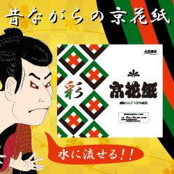 京花紙彩1000枚(12個)