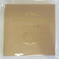 METALCARESHEET貴金属みがきシート(15枚)