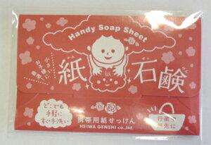 紙石鹸(10枚)