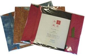 ブックカバー 和紙 新書用 (約103×182サイズの本用)
