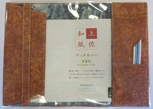 ブックカバー新書用(約103×182mmサイズの本用)