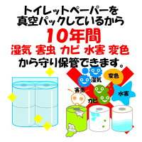 10年保証備蓄用トイレットペーパー(12ロール)