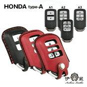 ホンダType-AキーケースギフトプレゼントヴェゼルステップワゴンフィットオデッセイアコードグレイスシャトルフリードインサイトシャトルフリードS660伊の蔵レザー革スマートキーケース
