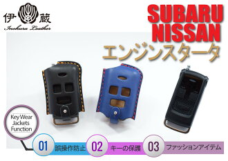 Subaru車日產車專用的鑰匙包智能鑰匙包Type-ES