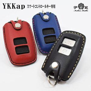 YKKAP スマートコントロールキー 対応 リモコン 自宅用キー ギフト プレゼント 【追加可能有料オプション】 名入れ ロゴ入れ
