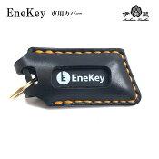 Enekeyキーケースプレゼントギフトエネオス給油キーカバーEneKey専用カバーエネキー