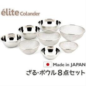 【送料無料】日本製・18-8ステンレスざる+ボウル8点セット《14.5+16.5+19.5+22.5cm》