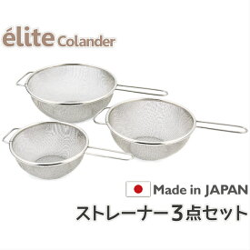 【送料無料】日本製・18-8ステンレス ストレーナー3点セット《16.5+19.5+22.5cm》