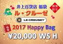 【送料無料】LE CREUSET ル・クルーゼ 2017 LUCKY BOX Happy Bag 20WS-H -百貨店用-【ルクルーゼ福袋】【数量限定】【福袋...