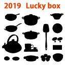 C【数量限定】LE CREUSET ル・クルーゼ2019 Lucky Box WC Set【ルクルーゼ福袋】(百貨店用)【数量限定】【福袋】…