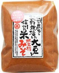 【丸正醸造】【米みそ】契約栽培味噌 1kg [食品]