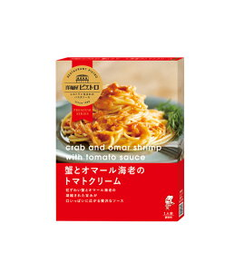 【洋麺屋ピエトロ】パスタソース 蟹とオマール海老のトマトクリーム [食品]