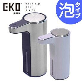 【EKO/イーケーオー】アロマセンサーソープディスペンサー 泡タイプAROMA SOAP DISPENSER [シルバー/ホワイト]【オート/自動センサー/充電式/非接触/ウイルス対策/生活防水IPX4/詰め替え】[家庭用品][7821-1]