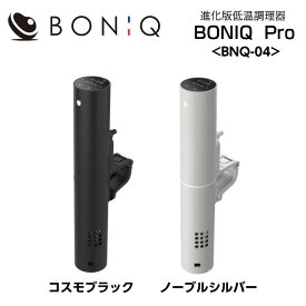 【送料無料/正規品】【低温調理器】BONIQ-Pro ボニークプロ BNQ-04【防水/小型/Wifi連携】[7821-1][家庭用品]