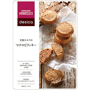 【成城石井desica】有機キヌアのマクロビクッキー 90g【有機ココナッツシュガー/有機キヌア使用】【白砂糖不使用】[食品][7822-1]