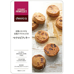 【成城石井desica】有機イチジクと有機アプリコットのマクロビクッキー 90g【有機ココナッツシュガー/有機キヌア使用/マクロビ素材】【白砂糖不使用】[食品][7822-1]