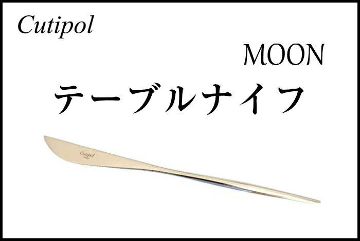 【Cutipol クチポール】Moon Mirror(ムーンミラー)テーブルナイフ