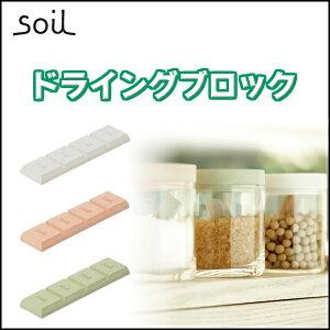 【soil ソイル】ドライングブロック<BR>【調湿剤】【珪藻土】