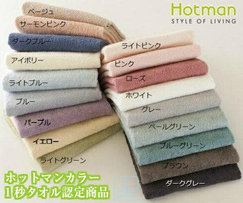 ★★【ホットマン】Hotman ホットマンカラー フェイスタオル 1秒タオル認定商品【にじいろジーン】(35cm×92cm)