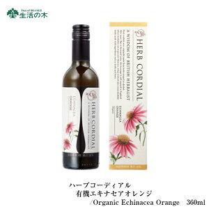【生活の木】(有機)ハーブコーディアル (有機)エキナセアオレンジ/Organic Echinacea Orange 360ml
