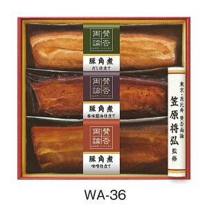 【2019お歳暮】伊藤ハム 賛否両論ギフト WA-36<冷凍>【産地直送・送料込・同梱不可・のし紙用途お歳暮のみ】※同梱不可