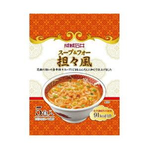 [成城石井]スープ&フォー担々風 5食入り【化学調味料不使用】[食品]