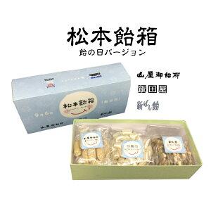 松本飴箱 飴の日バージョン(堂々コーヒー牛乳・りんご入りピーナッツカップ・えごま入りまめ板)