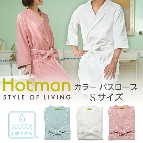 Hotman ホットマンNo2321カラー バスローブ紳士・婦人兼用S1秒タオル認定商品【楽ギフ_のし】【売れ筋】【オススメ】
