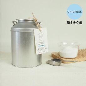 とみおかクリーニング オリジナル洗濯洗剤 ミルク缶 800g(粉末)[家庭用品]