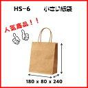 紙袋 手提げ紙袋 HS−6 茶無地 小さい紙袋 1セット50枚 180x80x240【 ペーパーバッグ 無地 手提げ袋 手提げ紙袋 業務用 】