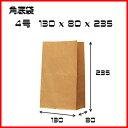 角底袋 4号 紙袋 クラフト袋 茶無地 包装ラッピング袋 1セット2000枚 130x80x235 送料無料【 紙袋 ペーパーバ…