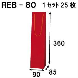 ボトルバッグ REB-80Φ 25枚 90x85x360(ボトル バッグ 赤 ワインバッグ 細長い クラフト ボトルバック ワイン用 紙袋 無地 ワイン クラフト紙袋 ペーパーバッグ 紙袋 手提げ 紙袋 業務用 ラッピング 袋 包装 プレゼント 手提げ袋 紙 ギフトバッグ)