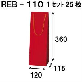 ボトルバッグ REB-110Φ 25枚 120x115x360(ボトル バッグ 赤 ワインバッグ 細長い クラフト ボトルバック ワイン用 紙袋 無地 ワイン クラフト紙袋 ペーパーバッグ 紙袋 手提げ 紙袋 業務用 ラッピング 袋 包装 プレゼント 手提げ袋 紙 ギフトバッグ)