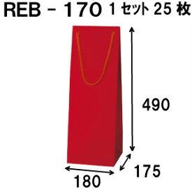 ボトルバッグ REB-170Φ 25枚 180x175x490(ボトル バッグ 赤 ワインバッグ 細長い クラフト ボトルバック ワイン用 紙袋 無地 ワイン クラフト紙袋 ペーパーバッグ 紙袋 手提げ 紙袋 業務用 ラッピング 袋 包装 プレゼント 手提げ袋 紙 ギフトバッグ)