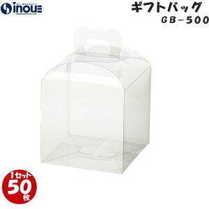 手提げ箱 透明ギフトバッグ GB-500 透明 150X1500X150H 1セット 50枚 硬くしっかりしたクリアーボックス クリアボックス 箱 パッケージ クリアケース ラッピング 洋菓子 お菓子 焼き菓子 梱包 包