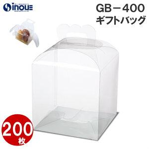 ギフトボックス 箱 ラッピング クリアボックス GB-400 120x120x120H 200枚|クリアボックス ボックス ラッピング用品 ギフトラッピング 梱包 おしゃれ プレゼント アクセサリー クリア ラッピング
