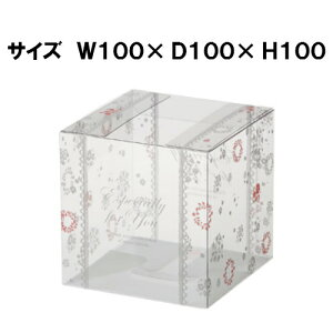 ピュアケース PNN-100 フルール 1セット 50枚(クリアケース クリアボックス ギフトボックス クリア ボックス 透明 正方形 キャラメル箱 プラスチック箱 ラッピング 箱 アクセサリー お菓子 業