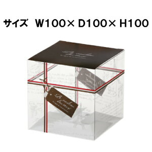 ピュアケース PNN-100 フレンチ 1セット 50枚(クリアケース クリアボックス ギフトボックス クリア ボックス 透明 正方形 キャラメル箱 プラスチック箱 ラッピング 箱 アクセサリー お菓子 業