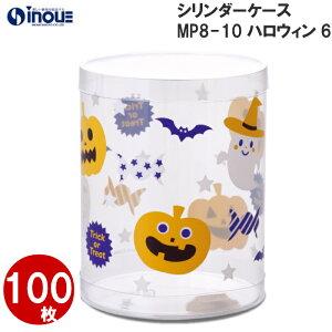 ハロウィン クリアケース シリンダーケース MP8-10 80ΦXH100(MM) 1セット100枚 お菓子ケース プレゼント かわいい|ハロウィン柄 ハロウィーン Halloween ラッピング 箱 飾り かぼちゃ パンプキン