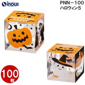 ハロウィン クリアケース pnn-100 W100XD100XH100(MM) 1セット100枚 お菓子ケース プレゼント かわいい|ハロウィン柄 ハロウィーン Halloween ラッピング 箱 飾り かぼちゃ パンプキン 限定 ハロウィ