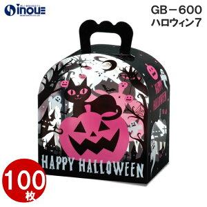 ハロウィン クリアケース ギフトバッグ GB-600 W140XD105XH100(MM) 1セット100枚 お菓子ケース プレゼント かわいい|ハロウィン柄 ハロウィーン Halloween ラッピング 飾り かぼちゃ パンプキン 限
