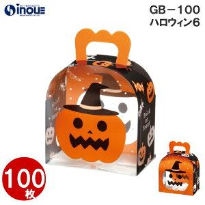 ハロウィン クリアケース ギフトバッグ GB-100 W115XD70XH80(MM) 1セット100枚 お菓子ケース プレゼント かわいい|ハロウィン柄 ハロウィーン Halloween ラッピング 飾り かぼちゃ パンプキン 限定