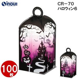 ハロウィン クリアケース シェリー CR-70W70xD70xH110 1セット100枚 送料無料 プレゼント かわいい|ハロウィン柄 ハロウィーン Halloween ラッピング 箱 飾り かぼちゃ パンプキン 限定 ハロウィンパ