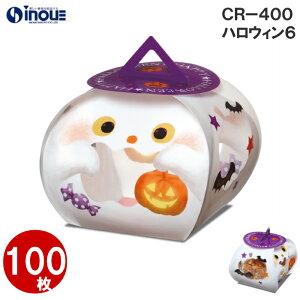 ハロウィン クリアケース クレスト おばけ CS-400-6 W80(130)XD80(115)XH110(MM) 1セット10枚 秋 お菓子ケース プレゼント かわいい|ハロウィン柄 ハロウィーン Halloween ラッピング 箱 飾り かぼちゃ