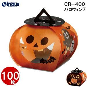 ハロウィン クリアケース クレスト おばけ CS-400-7 W80(130)XD80(115)XH110(MM) 1セット10枚 秋 お菓子ケース プレゼント かわいい|ハロウィン柄 ハロウィーン Halloween ラッピング 箱 飾り かぼちゃ