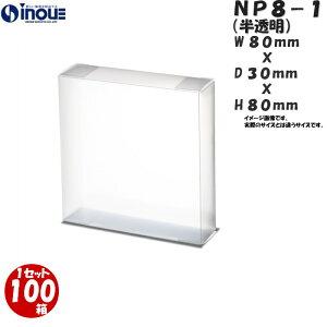 ラッピング 箱 透明 NP8-1 W80×D30×H80 1セット100枚|半透明 クリアケース クリアボックス ギフトボックス クリア ボックス 半透明 キャラメル箱 プラスチック箱 ラッピング用品 アクセサリー